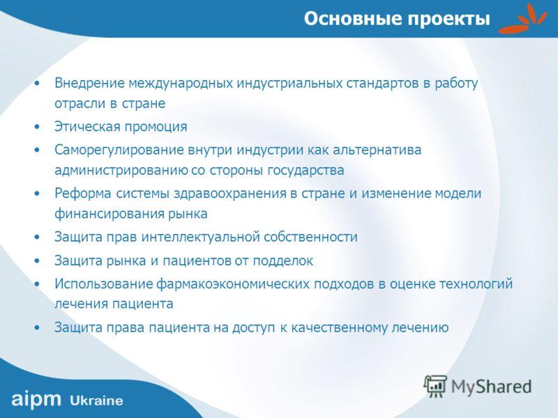 aipm Ukraine Основные проекты Внедрение международных индустриальных стандартов в работу отрасли в стране Этическая промоция Саморегулирование внутри индустрии как альтернатива администрированию со стороны государства Реформа системы здравоохранения