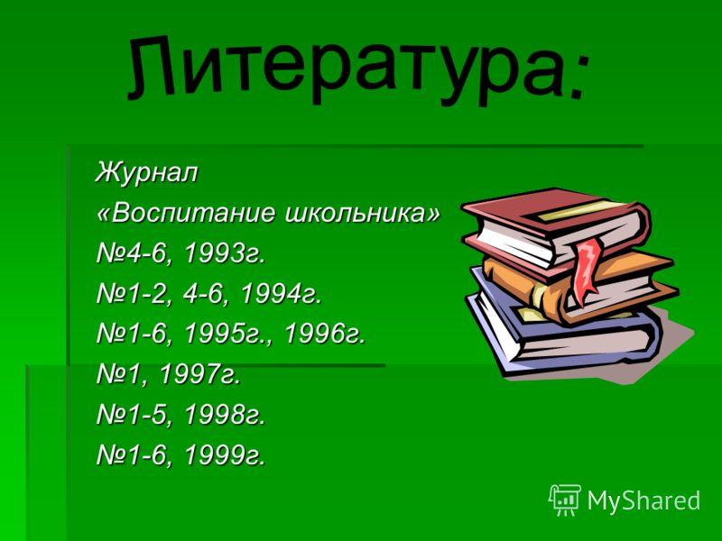 Журнал «Воспитание школьника» 4-6, 1993г. 1-2, 4-6, 1994г. 1-6, 1995г., 1996г. 1, 1997г. 1-5, 1998г. 1-6, 1999г.
