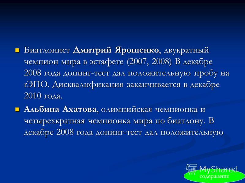 Биатлонист Дмитрий Ярошенко, двукратный чемпион мира в эстафете (2007, 2008) В декабре 2008 года допинг-тест дал положительную пробу на rЭПО. Дисквалификация заканчивается в декабре 2010 года. Биатлонист Дмитрий Ярошенко, двукратный чемпион мира в эс