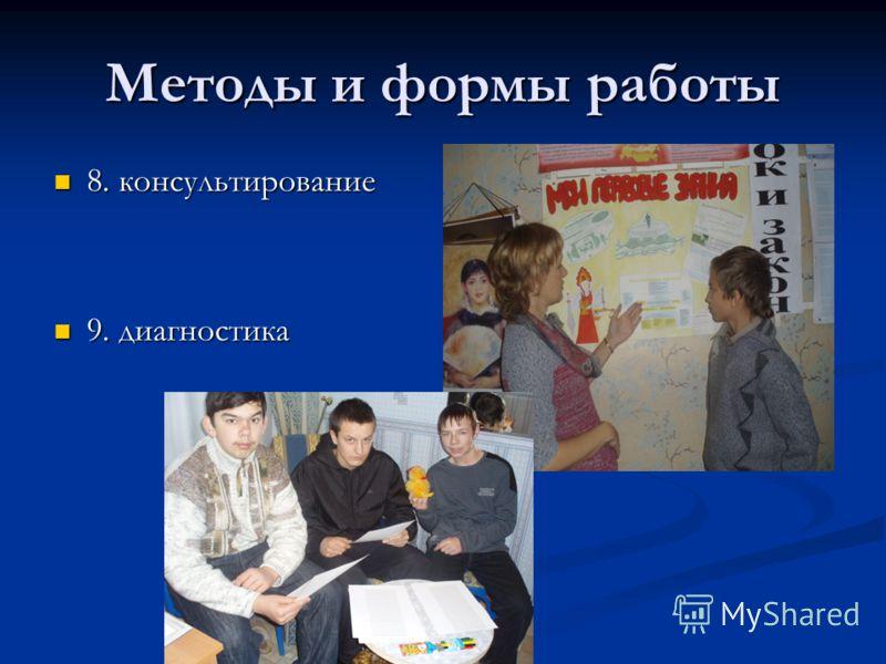 Методы и формы работы 8. консультирование 8. консультирование 9. диагностика 9. диагностика