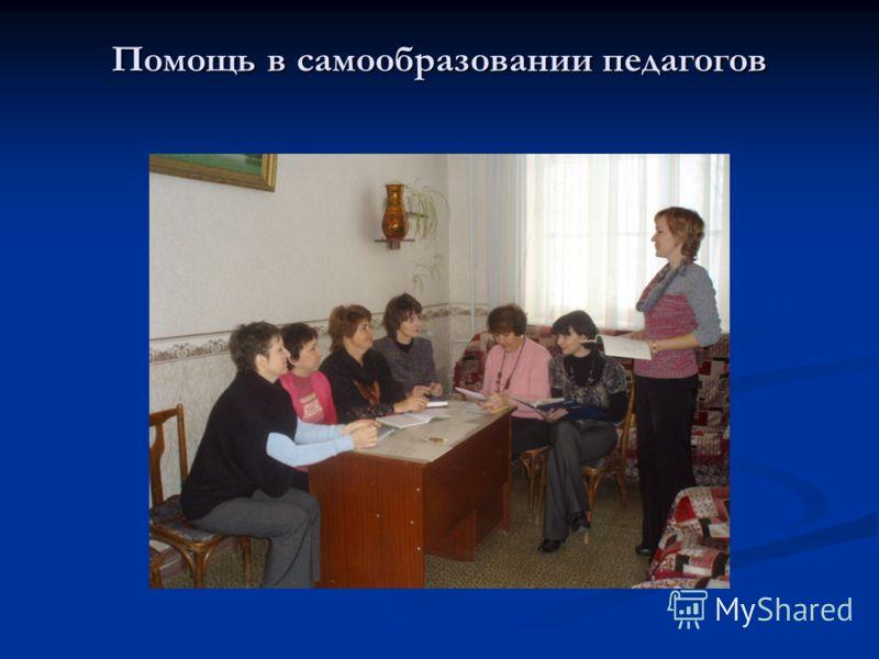 Помощь в самообразовании педагогов