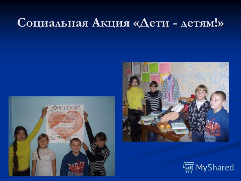 Социальная Акция «Дети - детям!»