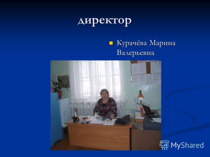 директор Курачёва Марина Валерьевна