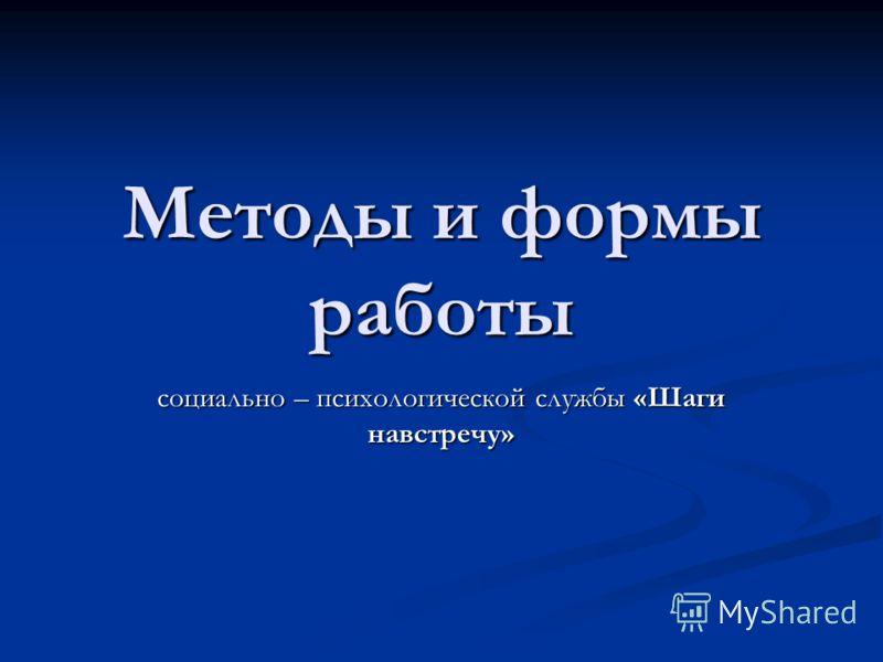 Методы и формы работы социально – психологической службы «Шаги навстречу»