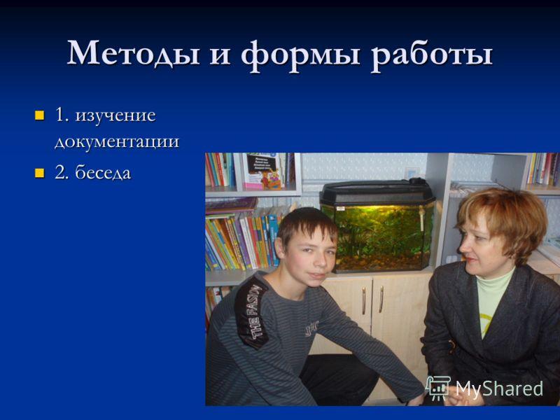 Методы и формы работы 1. изучение документации 1. изучение документации 2. беседа 2. беседа