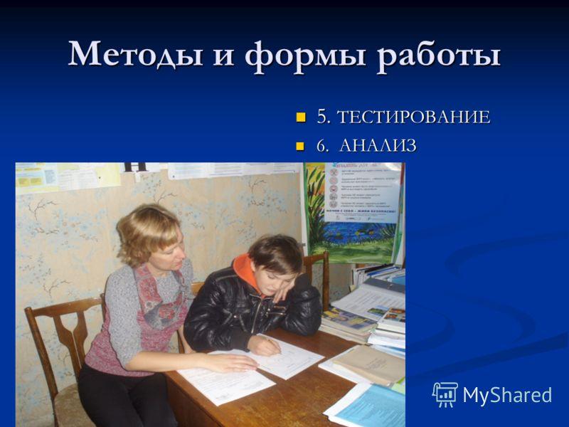 Методы и формы работы 5. ТЕСТИРОВАНИЕ 6. АНАЛИЗ