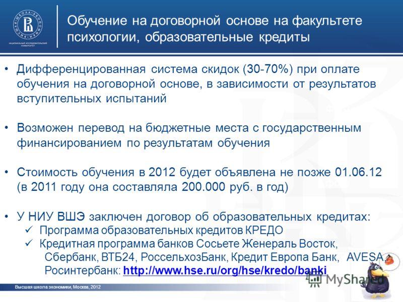 Высшая школа экономики, Москва, 2012 Обучение на договорной основе на факультете психологии, образовательные кредиты фото Дифференцированная система скидок (30-70%) при оплате обучения на договорной основе, в зависимости от результатов вступительных