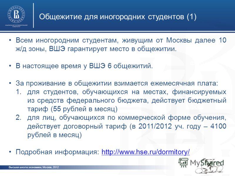 Высшая школа экономики, Москва, 2012 Общежитие для иногородних студентов (1) фото Всем иногородним студентам, живущим от Москвы далее 10 ж/д зоны, ВШЭ гарантирует место в общежитии. В настоящее время у ВШЭ 6 общежитий. За проживание в общежитии взима