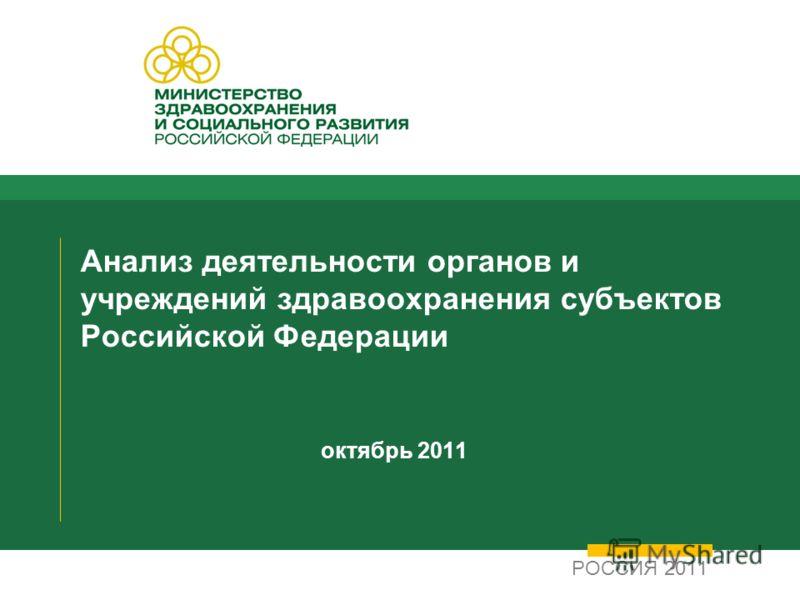 Анализ деятельности органов и учреждений здравоохранения субъектов Российской Федерации октябрь 2011 РОССИЯ 2011