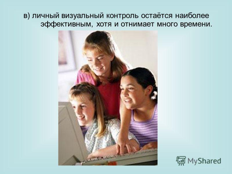 в) личный визуальный контроль остаётся наиболее эффективным, хотя и отнимает много времени.