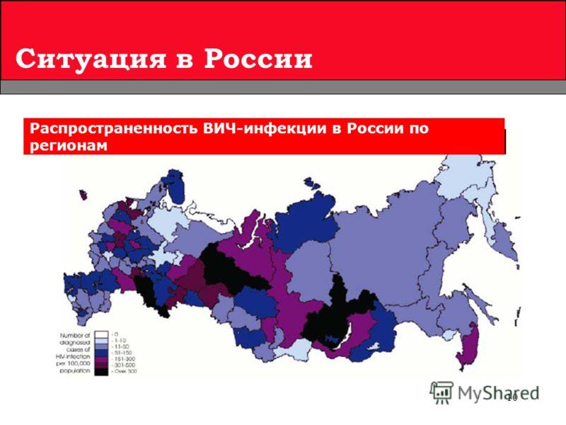 10 Ситуация в России Распространенность ВИЧ-инфекции в России по регионам