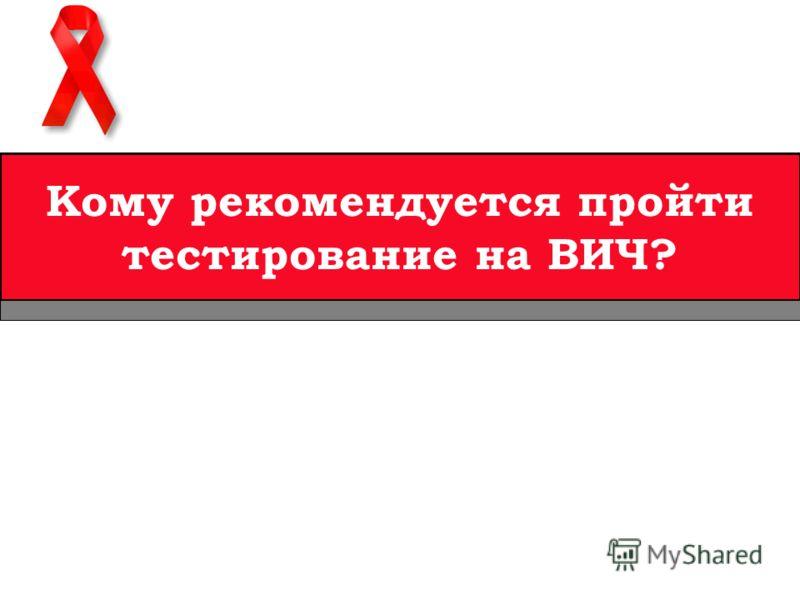 Кому рекомендуется пройти тестирование на ВИЧ?