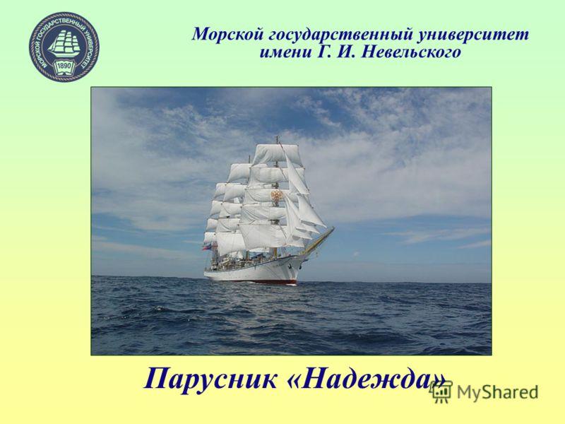 Морской государственный университет имени Г. И. Невельского Парусник «Надежда»