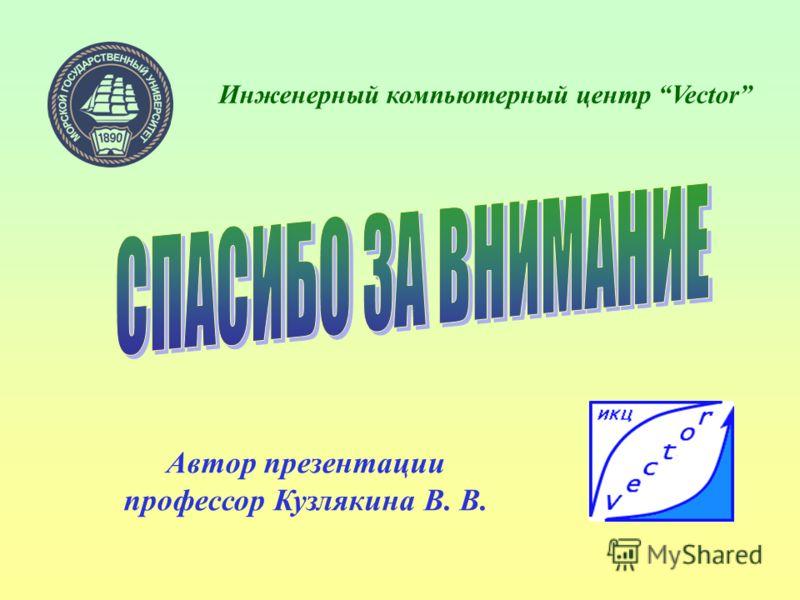Автор презентации профессор Кузлякина В. В. Инженерный компьютерный центр Vector