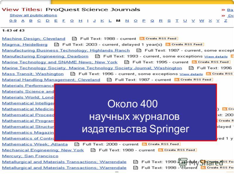 ob Около 400 научных журналов издательства Springer