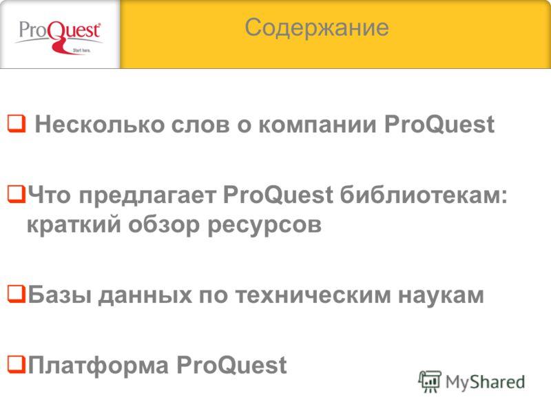 Содержание Несколько слов о компании ProQuest Что предлагает ProQuest библиотекам: краткий обзор ресурсов Базы данных по техническим наукам Платформа ProQuest