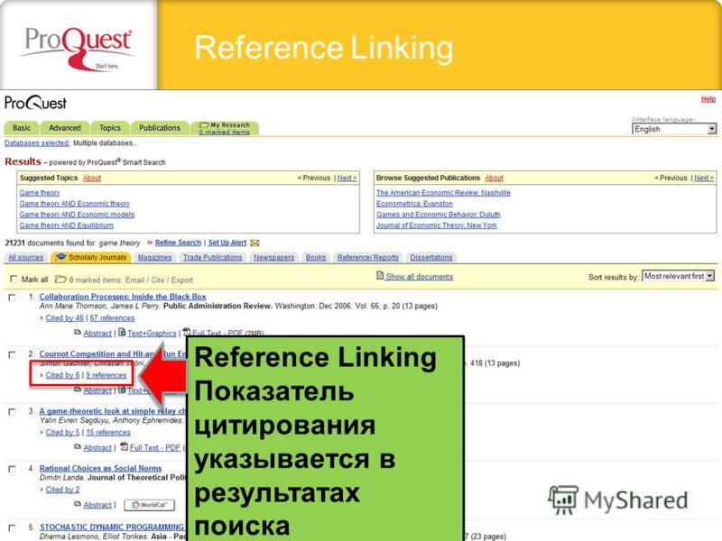 Reference Linking Показатель цитирования указывается в результатах поиска Reference Linking Показатель цитирования указывается в результатах поиска