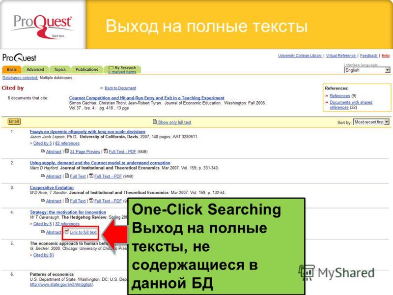 Выход на полные тексты One-Click Searching Выход на полные тексты, не содержащиеся в данной БД One-Click Searching Выход на полные тексты, не содержащиеся в данной БД