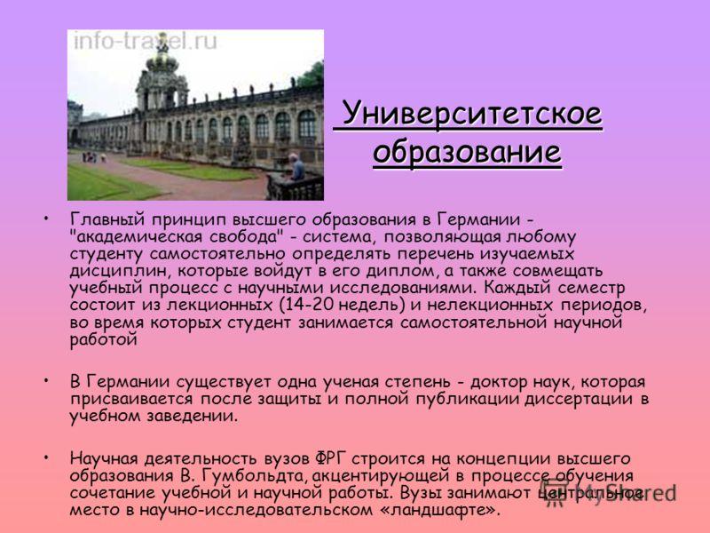 Университетское образование Университетское образование Главный принцип высшего образования в Германии -