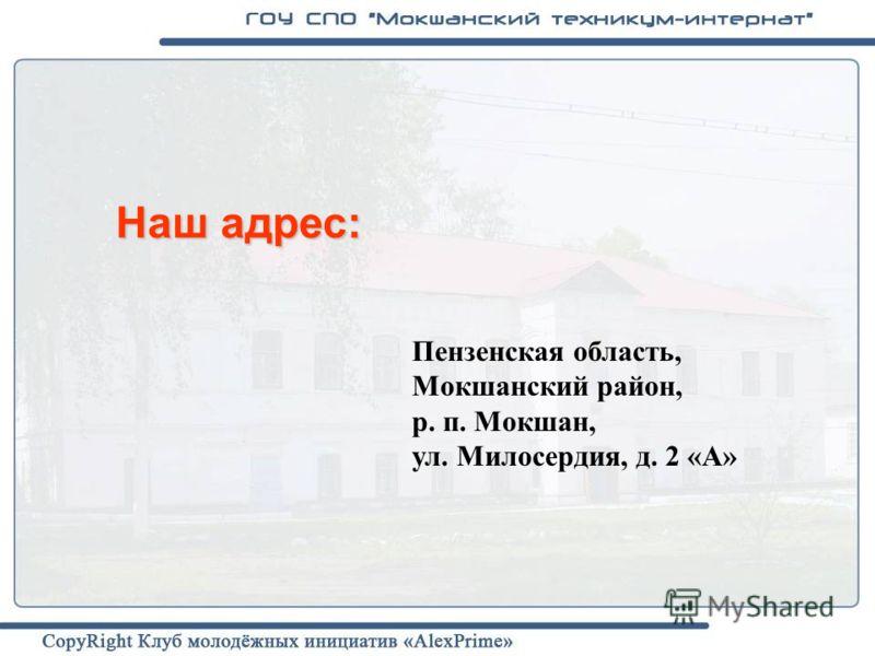 Пензенская область, Мокшанский район, р. п. Мокшан, ул. Милосердия, д. 2 «А» Наш адрес:
