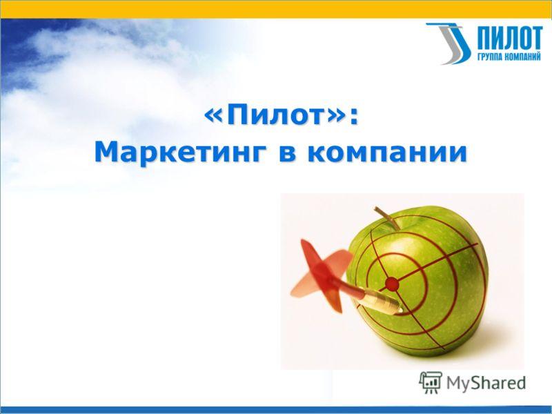 «Пилот»: Маркетинг в компании