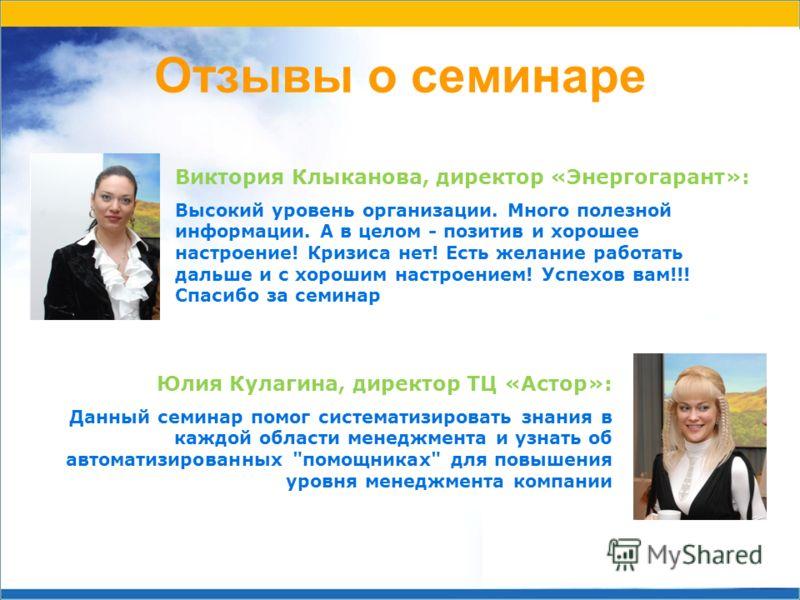 Отзывы о семинаре Виктория Клыканова, директор «Энергогарант»: Высокий уровень организации. Много полезной информации. А в целом - позитив и хорошее настроение! Кризиса нет! Есть желание работать дальше и с хорошим настроением! Успехов вам!!! Спасибо