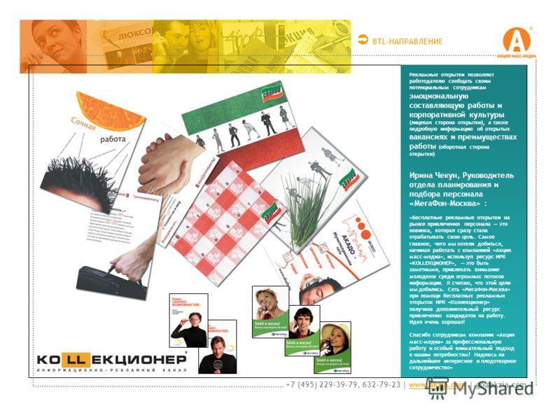 Рекламные открытки позволяют работодателю сообщать своим потенциальным сотрудникам эмоциональную составляющую работы и корпоративной культуры (лицевая сторона открытки), а также подробную информацию об открытых вакансиях и преимуществах работы (оборо