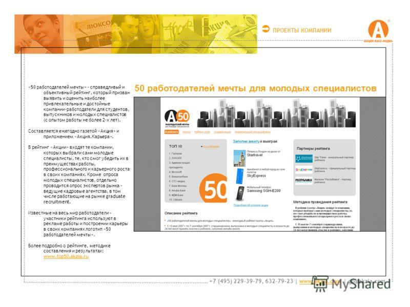 «50 работодателей мечты» - справедливый и объективный рейтинг, который призван выявить и оценить наиболее привлекательные и достойные компании-работодатели для студентов, выпускников и молодых специалистов (с опытом работы не более 2-х лет). Составля