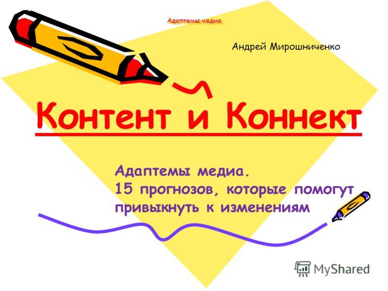 Адаптемы медиа Андрей Мирошниченко Контент и Коннект Адаптемы медиа. 15 прогнозов, которые помогут привыкнуть к изменениям