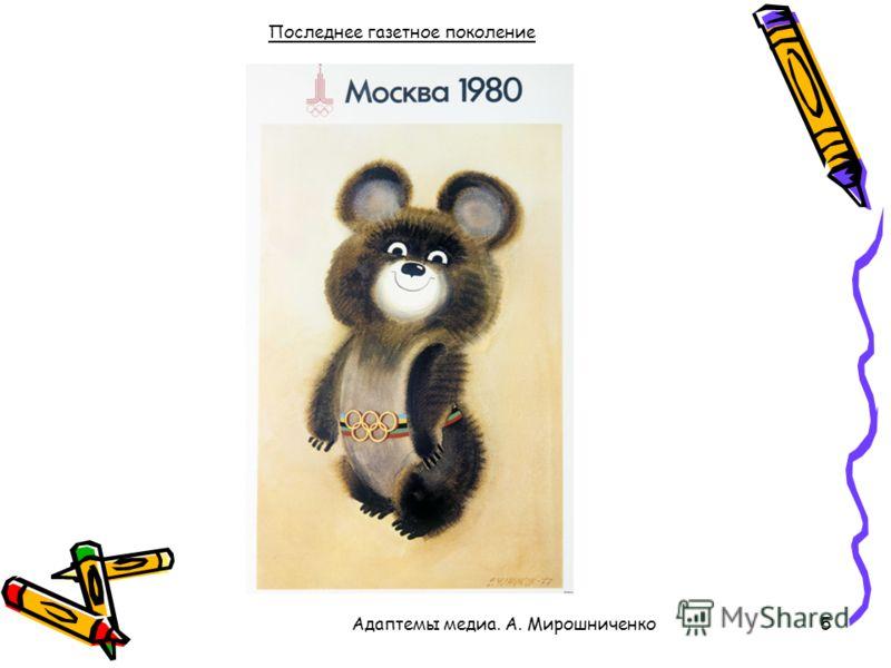Последнее газетное поколение 5Адаптемы медиа. А. Мирошниченко
