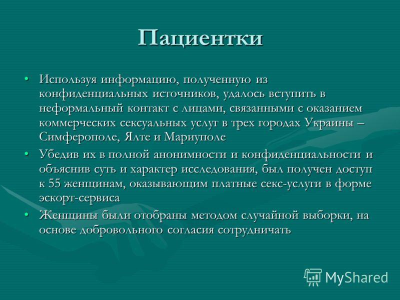 Пациентки Используя информацию, полученную из конфиденциальных источников, удалось вступить в неформальный контакт с лицами, связанными с оказанием коммерческих сексуальных услуг в трех городах Украины – Симферополе, Ялте и МариуполеИспользуя информа