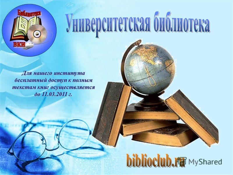 Для нашего института бесплатный доступ к полным текстам книг осуществляется до 11.03.2011 г.