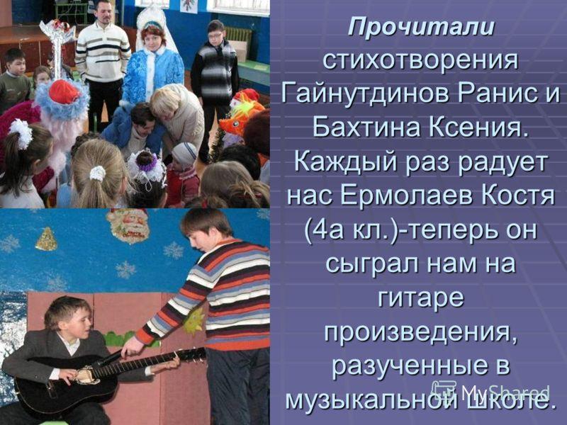 Прочитали стихотворения Гайнутдинов Ранис и Бахтина Ксения. Каждый раз радует нас Ермолаев Костя (4а кл.)-теперь он сыграл нам на гитаре произведения, разученные в музыкальной школе.