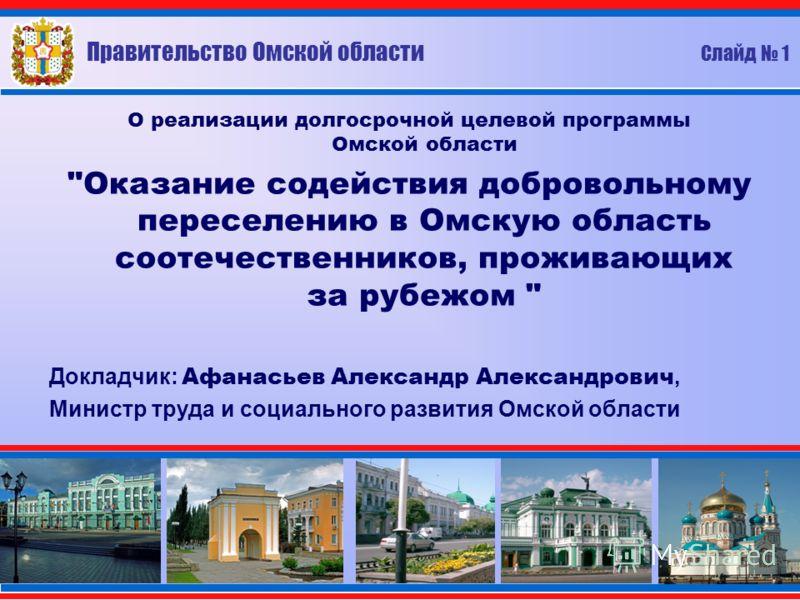 Правительство Омской области Слайд 1 О реализации долгосрочной целевой программы Омской области