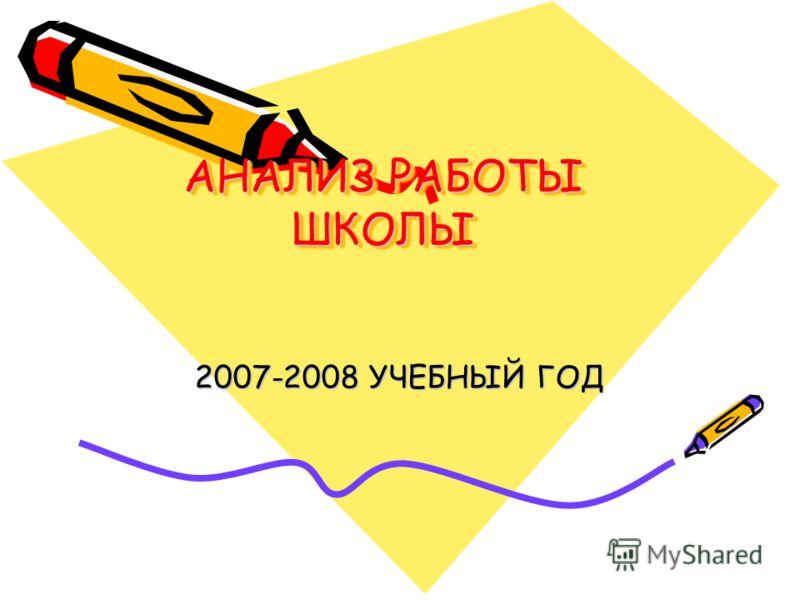 АНАЛИЗ РАБОТЫ ШКОЛЫ 2007-2008 УЧЕБНЫЙ ГОД