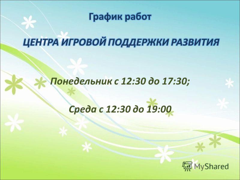 Понедельник с 12:30 до 17:30; Среда с 12:30 до 19:00