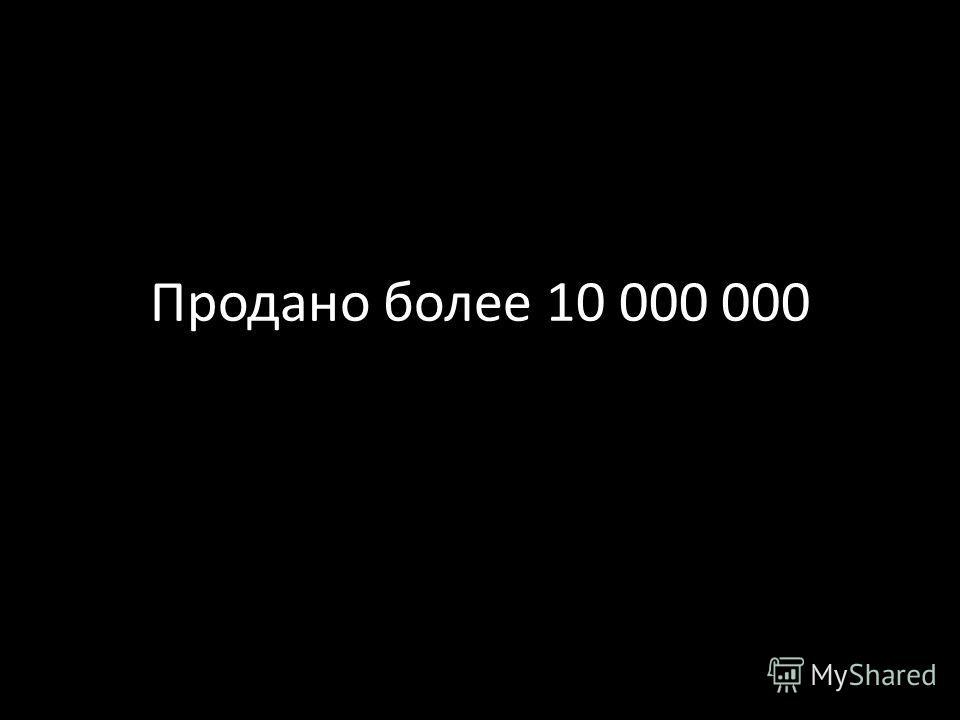 Продано более 10 000 000