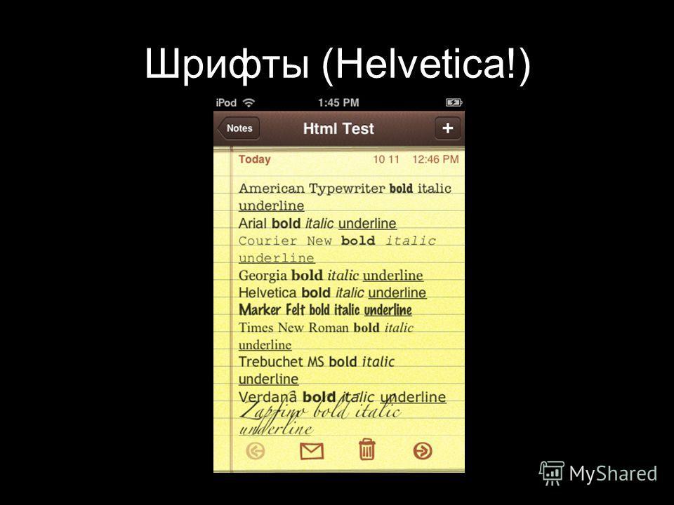 Шрифты (Helvetica!)
