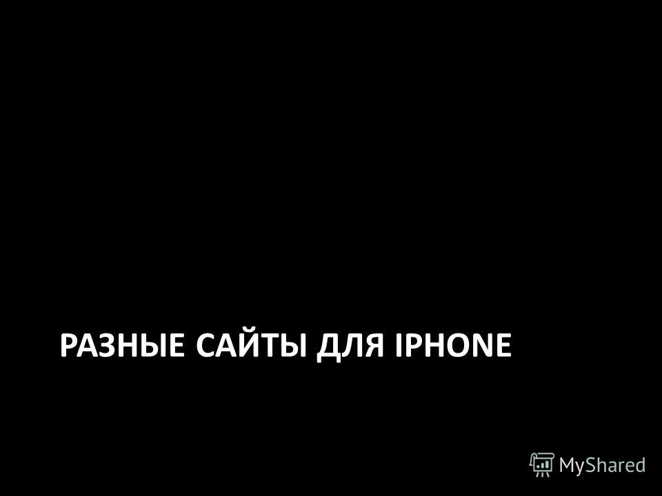 РАЗНЫЕ САЙТЫ ДЛЯ IPHONE