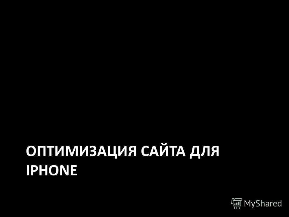ОПТИМИЗАЦИЯ САЙТА ДЛЯ IPHONE