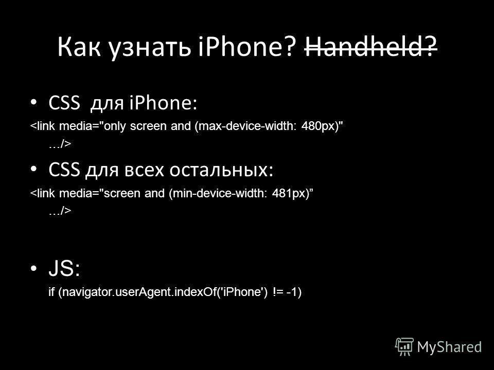 Как узнать iPhone? Handheld? CSS для iPhone:  CSS для всех остальных: