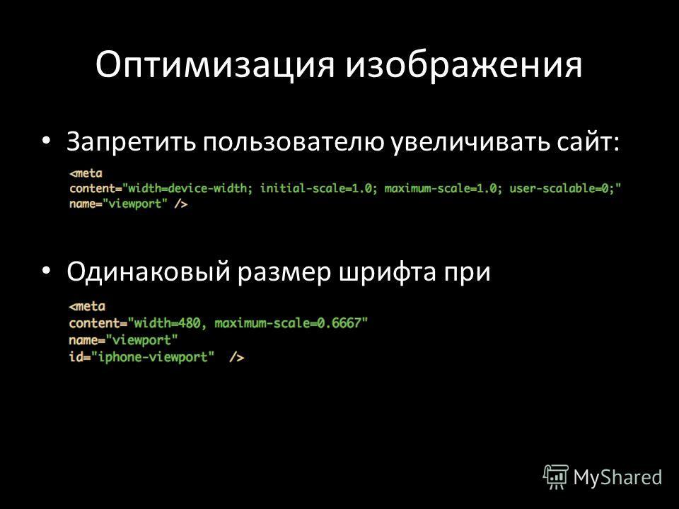Оптимизация изображения Запретить пользователю увеличивать сайт: Одинаковый размер шрифта при поворотах: