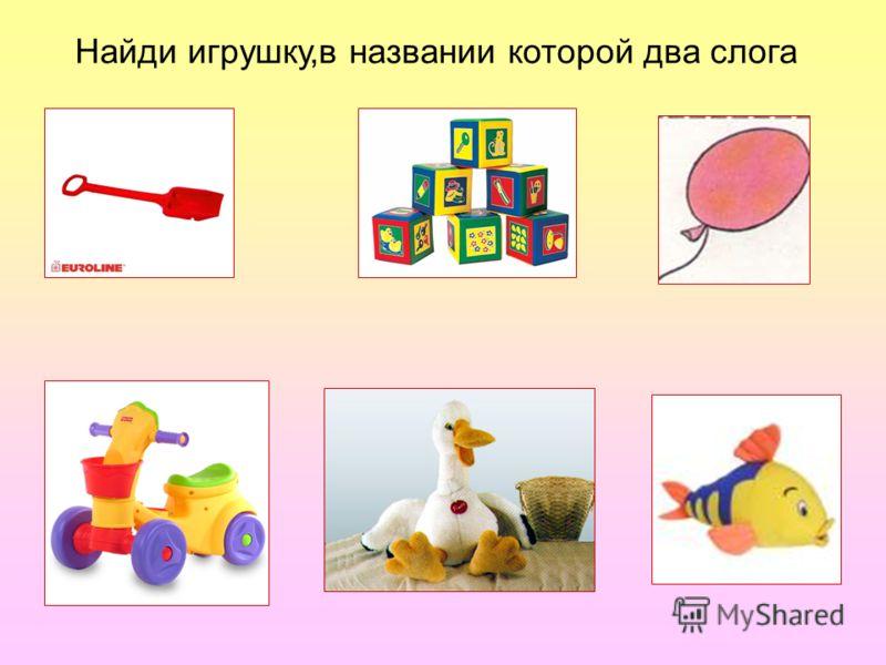 Найди игрушку,в названии которой два слога