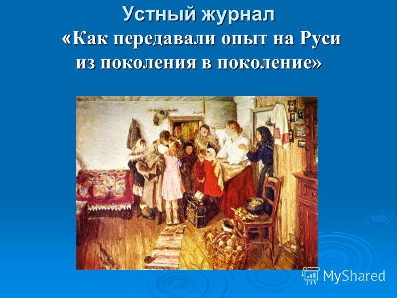 Устный журнал « Как передавали опыт на Руси из поколения в поколение»