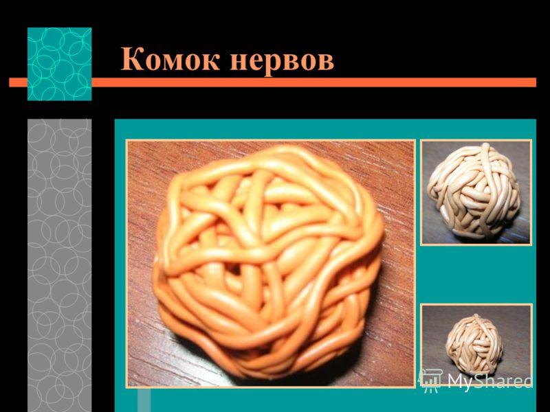 Комок нервов