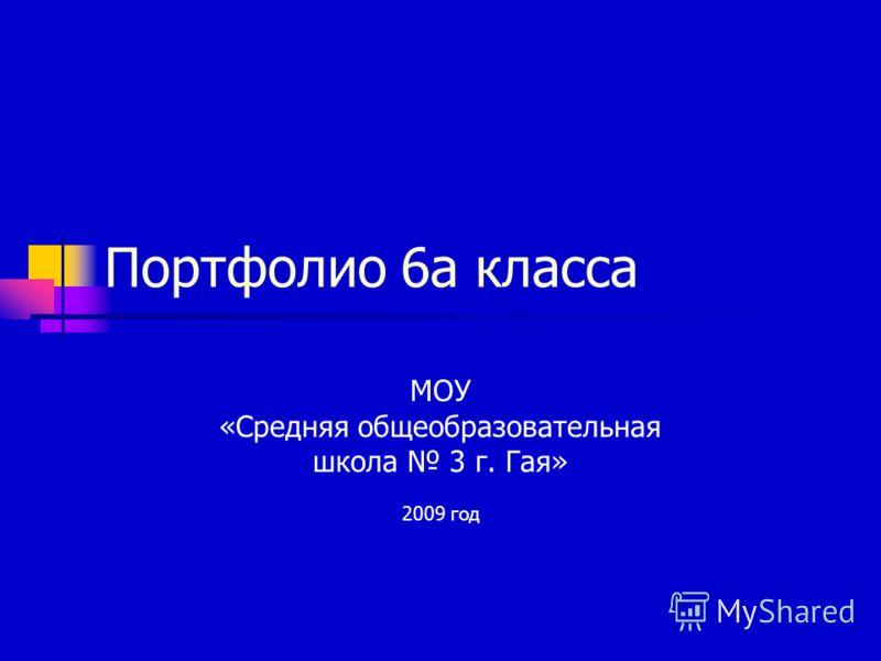 Портфолио 6а класса МОУ «Средняя общеобразовательная школа 3 г. Гая» 2009 год