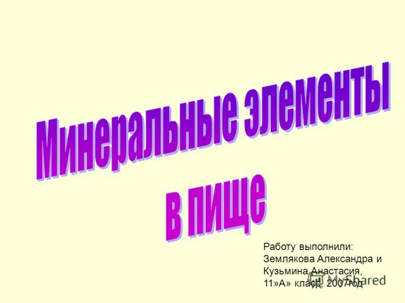 Работу выполнили: Землякова Александра и Кузьмина Анастасия, 11»А» класс, 2007год