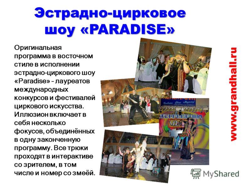 Эстрадно-цирковое шоу «PARADISE» Оригинальная программа в восточном стиле в исполнении эстрадно-циркового шоу «Paradise» – лауреатов международных конкурсов и фестивалей циркового искусства. Иллюзион включает в себя несколько фокусов, объединённых в