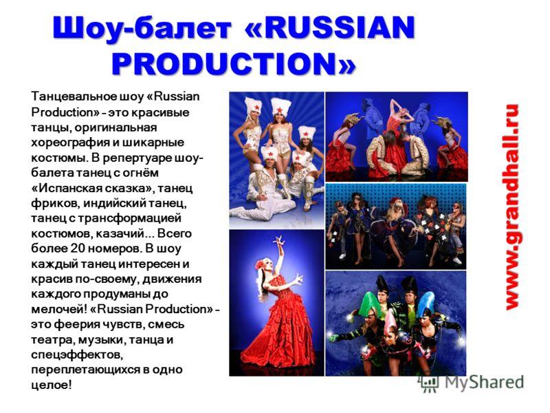 Шоу-балет «RUSSIAN PRODUCTION» Танцевальное шоу «Russian Production» – это красивые танцы, оригинальная хореография и шикарные костюмы. В репертуаре шоу- балета танец с огнём «Испанская сказка», танец фриков, индийский танец, танец с трансформацией к