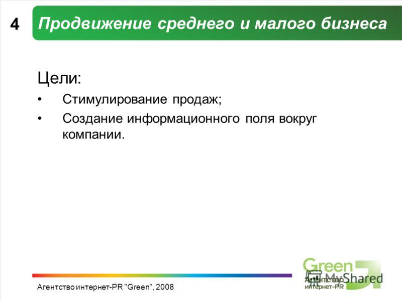 Агентство интернет-PR Green, 2008 Продвижение среднего и малого бизнеса Цели: Стимулирование продаж; Создание информационного поля вокруг компании. 4